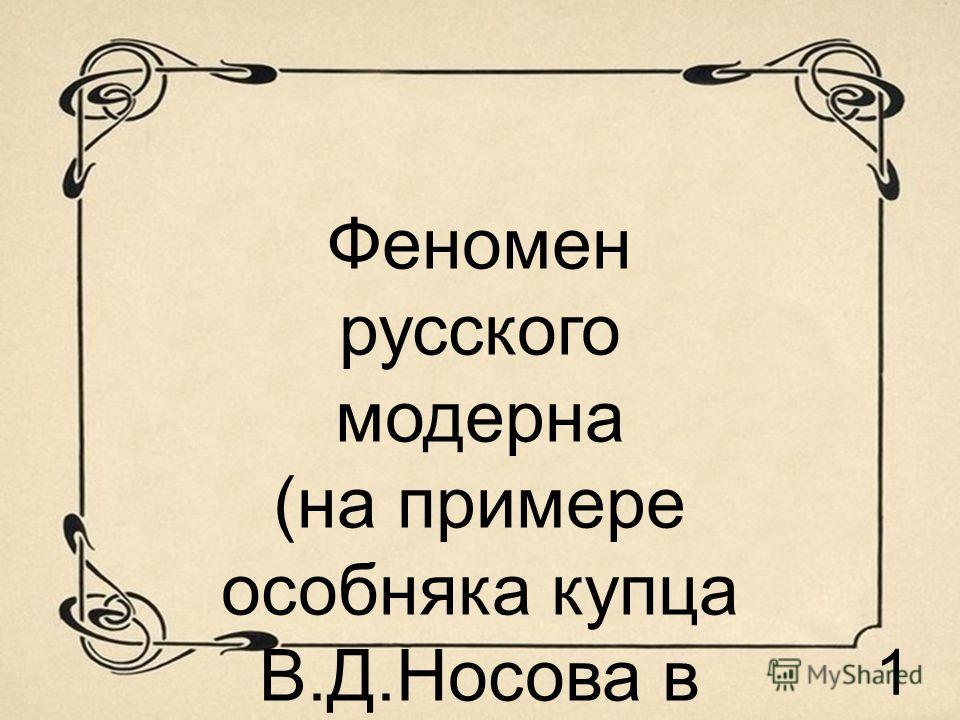 Феномен русского модерна (на примере особняка купца В.Д.Носова в Москве) 1