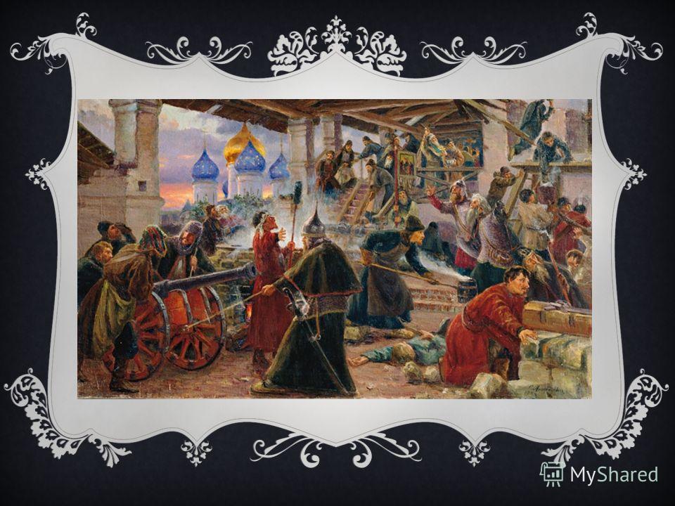 В Смутное время Троицкий монастырь выдержал 16- месячную осаду польско - литовских интервентов под предводительством Сапеги и А. Лисовского.