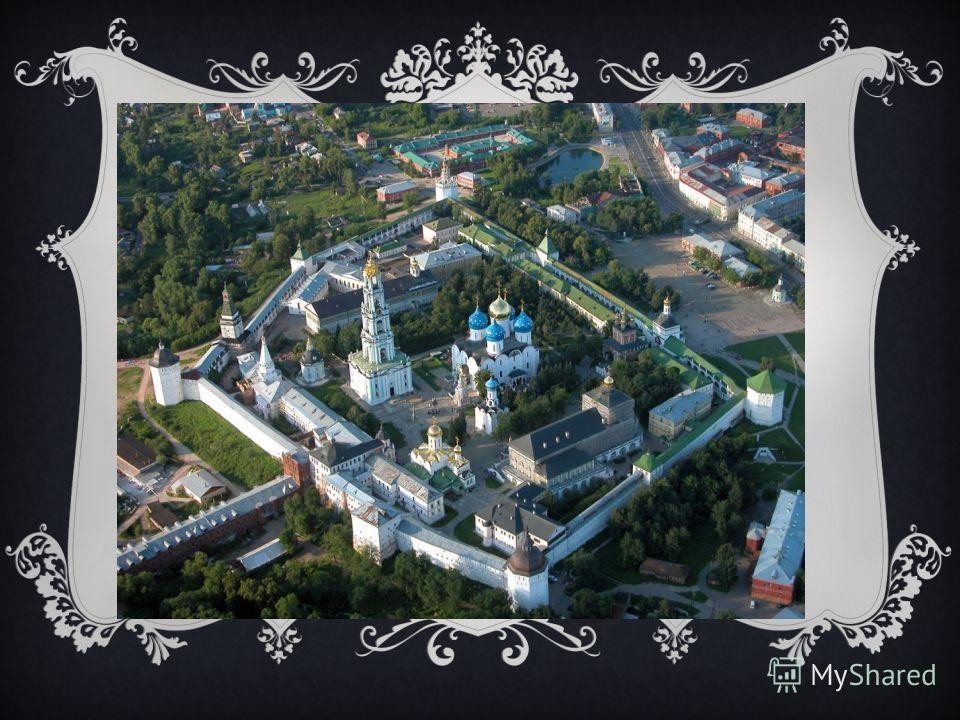 Многочисленные архитектурные сооружения Троице - Сергиевой Лавры выстроены лучшими зодчими страны в XVXIX вв. Ансамбль монастыря включает более 50 зданий различного назначения.