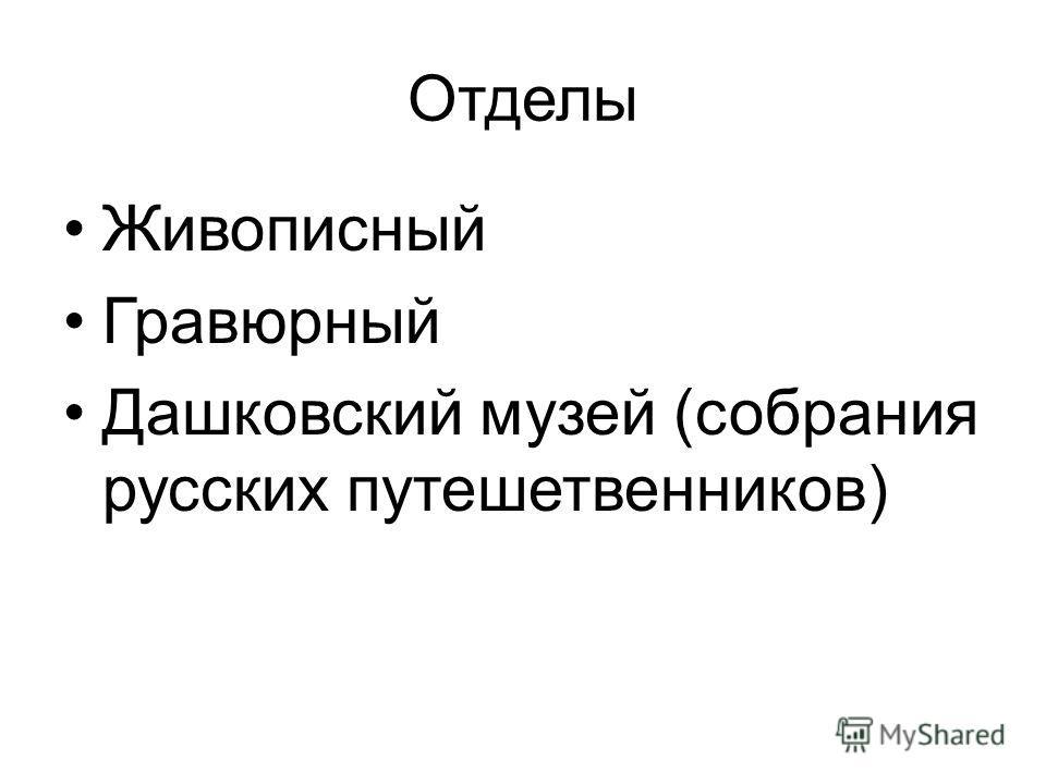 Отделы Живописный Гравюрный Дашковский музей (собрания русских путешественников)
