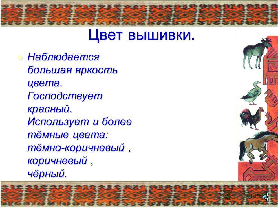 Применение цвета. В работах Веткиной Л. В.место расположения и количество вышивки продумано. Лидия Васильевна также умело и тактично применяет цвета.