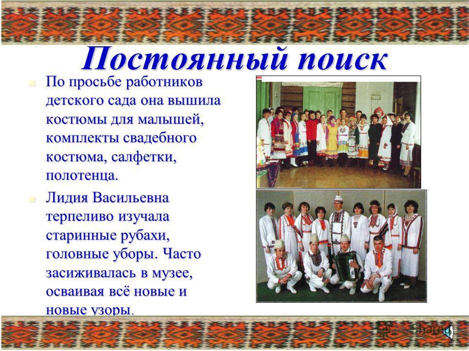 О ней. О ней. Из разговора с ней мы узнали,что Лидия Васильевна в школы увлекалась лыжами. Имеет 1 разряд. Победитель многих лыжных соревнований. Во время учёбы в медицинском училище она защищала честь своего учебного заведения на Российских состязан
