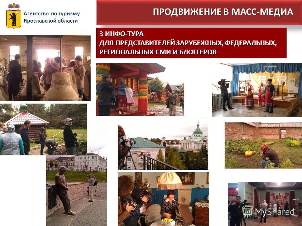 Агентство по туризму Ярославской области ПРОДВИЖЕНИЕ В МАСС-МЕДИА 3 ИНФО-ТУРА ДЛЯ ПРЕДСТАВИТЕЛЕЙ ЗАРУБЕЖНЫХ, ФЕДЕРАЛЬНЫХ, РЕГИОНАЛЬНЫХ СМИ И БЛОГГЕРОВ