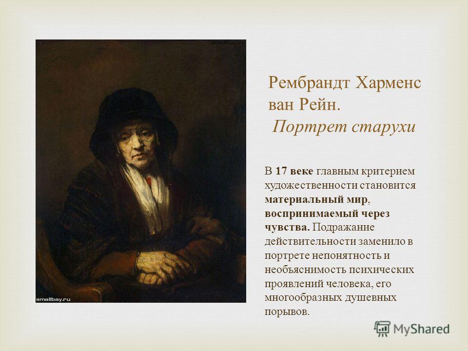 Э. Греко. Мужской портрет с рукой на груди На закате 16 столетия в творчестве испанского художника Эль Греко возникает новый тип портрета, в котором передаётся необычная внутренняя сосредоточенность его духовной жизни, погружённость в собственный вну