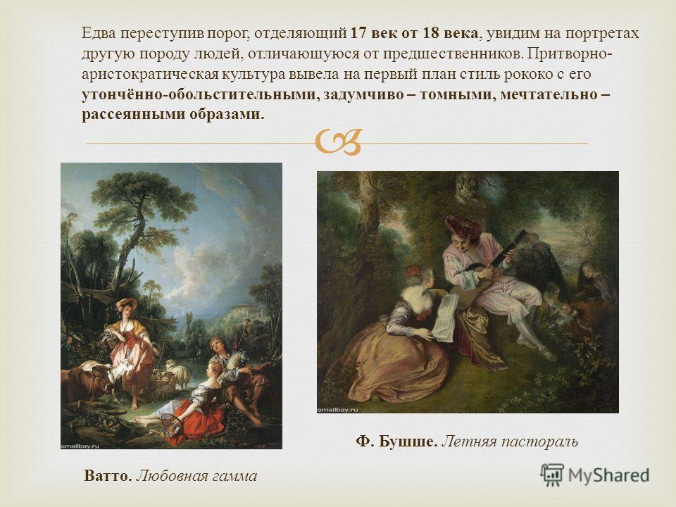 Рембрандт Харменс ван Рейн. Портрет старухи В 17 веке главным критерием художественности становится материальный мир, воспринимаемый через чувства. Подражание действительности заменило в портрете непонятность и необъяснимость психических проявлений ч