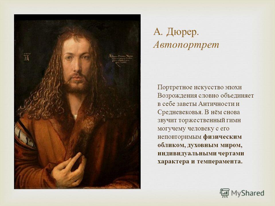 Портрет Максимина Дазы, III - IV вв В следующее тысячелетие Европа не дает качественных образцов портрета. Происходит полный упадок жанра. Средневековая культура была сосредоточена на борьбе спиритуалистических и стихийно - материалистических тенденц