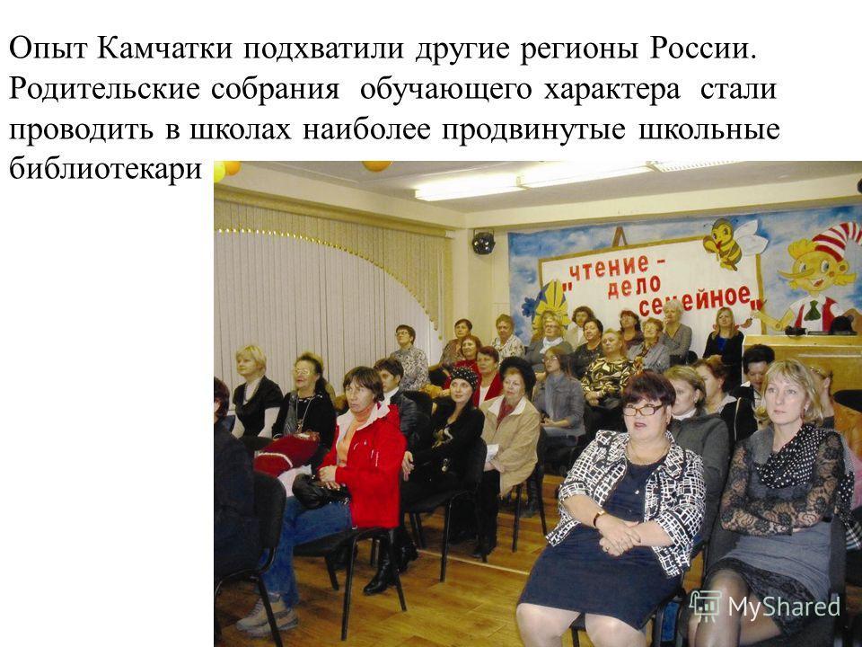6 Опыт Камчатки подхватили другие регионы России. Родительские собрания обучающего характера стали проводить в школах наиболее продвинутые школьные библиотекари