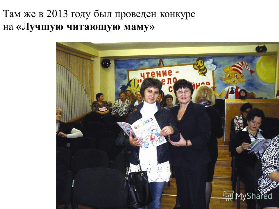 7 Там же в 2013 году был проведен конкурс на «Лучшую читающую маму»