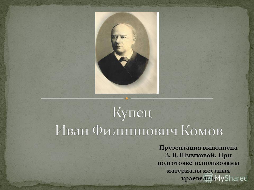 Презентация выполнена З. В. Шмыковой. При подготовке использованы материалы местных краеведов.