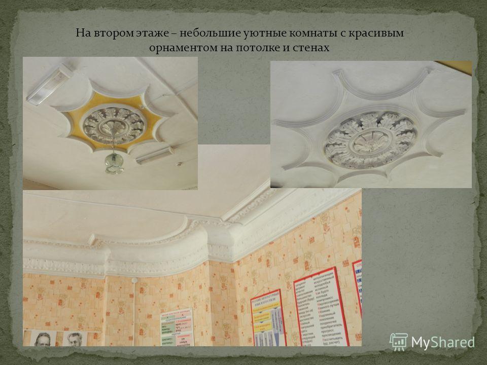 На втором этаже – небольшие уютные комнаты с красивым орнаментом на потолке и стенах