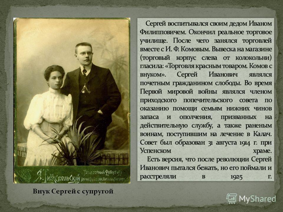 Внук Сергей с супругой