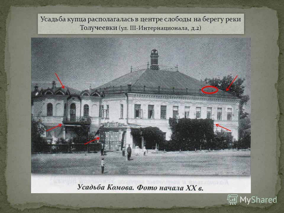 Усадьба купца располагалась в центре слободы на берегу реки Толучеевки (ул. III-Интернационала, д.2)