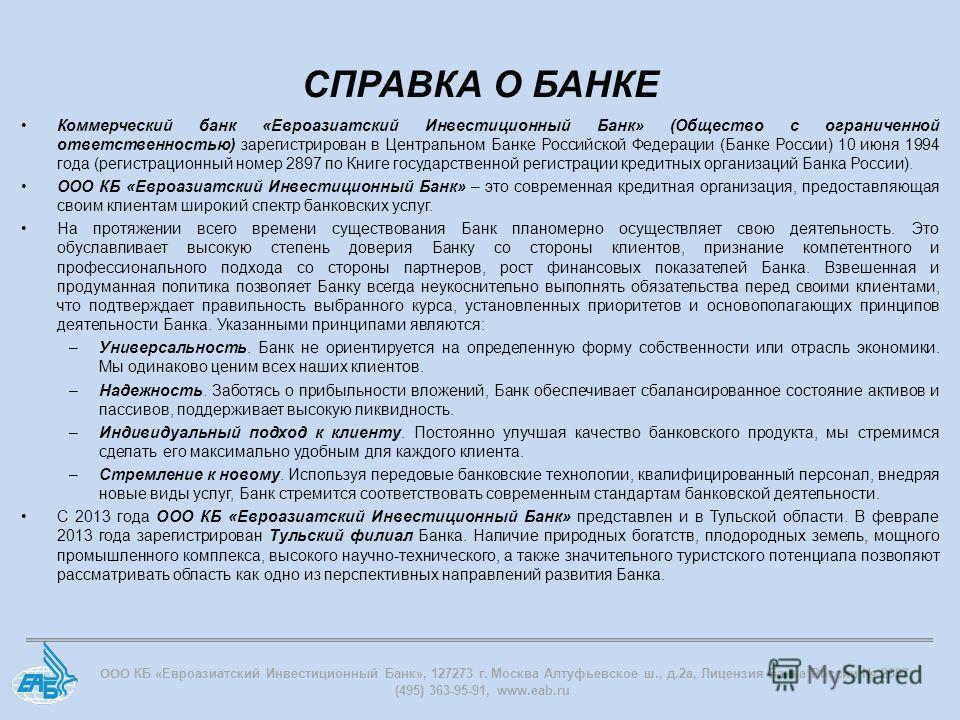 СПРАВКА О БАНКЕ Коммерческий банк «Евроазиатский Инвестиционный Банк» (Общество с ограниченной ответственностью) зарегистрирован в Центральном Банке Российской Федерации (Банке России) 10 июня 1994 года (регистрационный номер 2897 по Книге государств