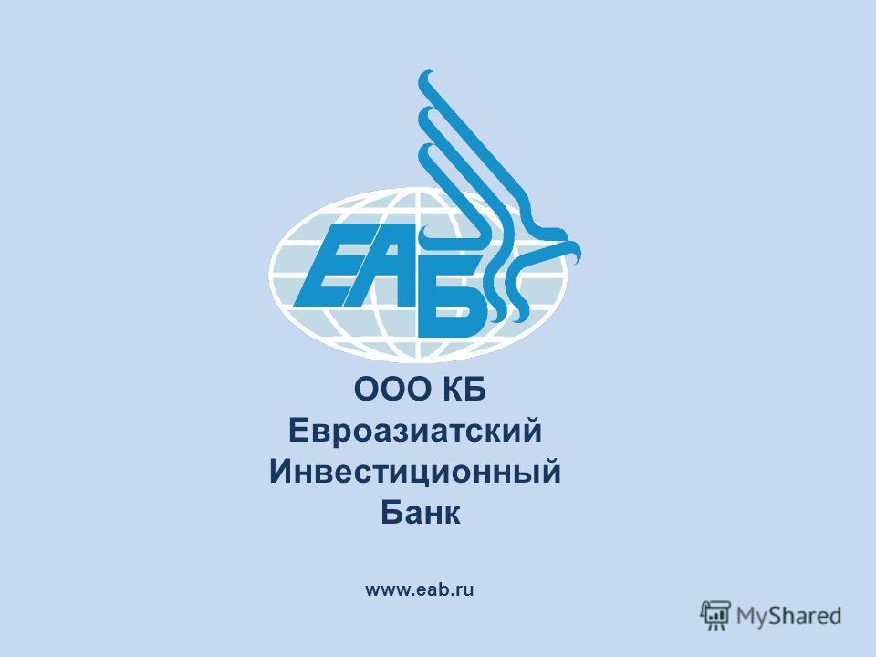 ООО КБ Евроазиатский Инвестиционный Банк www.eab.ru