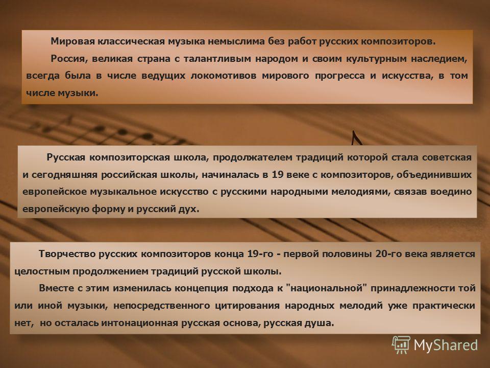 Мировая классическая музыка немыслима без работ русских композиторов. Россия, великая страна с талантливым народом и своим культурным наследием, всегда была в числе ведущих локомотивов мирового прогресса и искусства, в том числе музыки. Русская компо