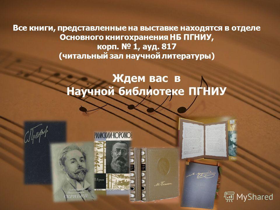 Все книги, представленные на выставке находятся в отделе Основного книгохранения НБ ПГНИУ, корп. 1, ауд. 817 (читальный зал научной литературы) Ждем вас в Научной библиотеке ПГНИУ