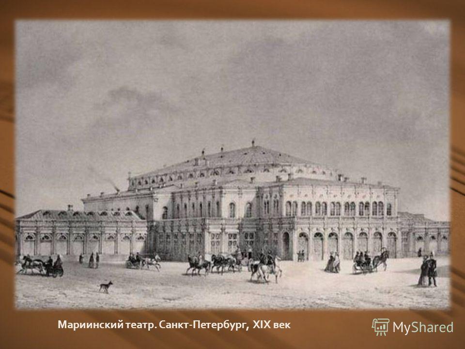 Мариинский театр. Санкт-Петербург, XIX век