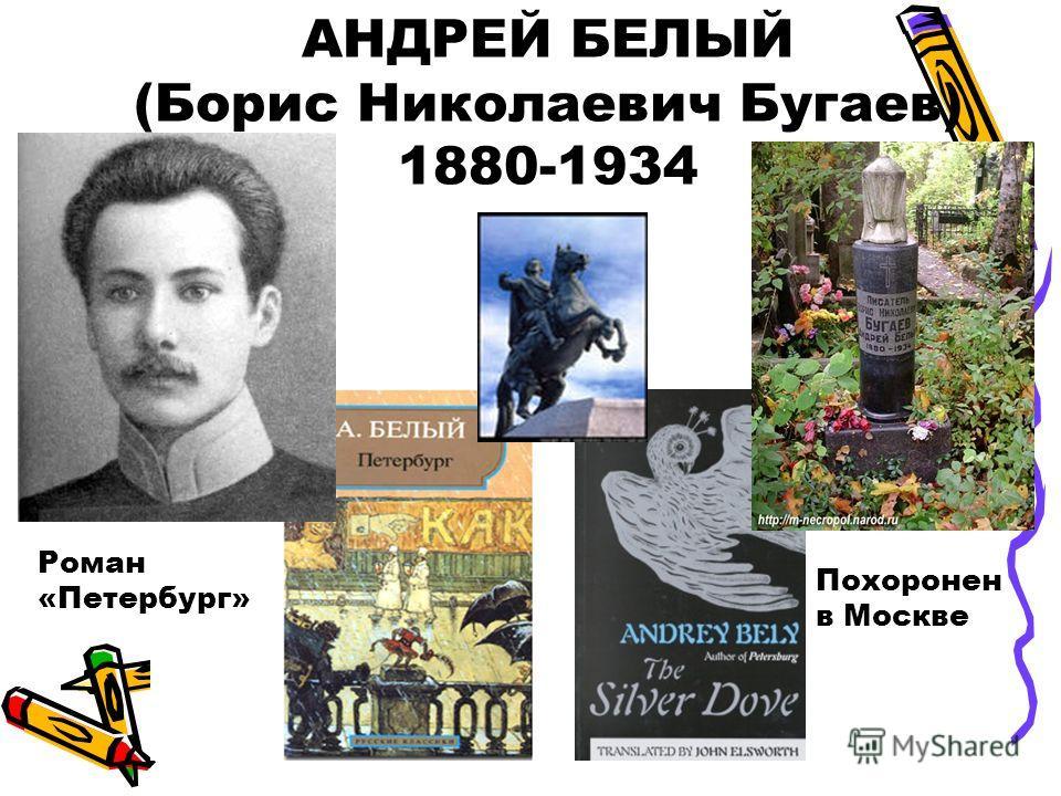 АНДРЕЙ БЕЛЫЙ (Борис Николаевич Бугаев) 1880-1934 Похоронен в Москве Роман «Петербург»