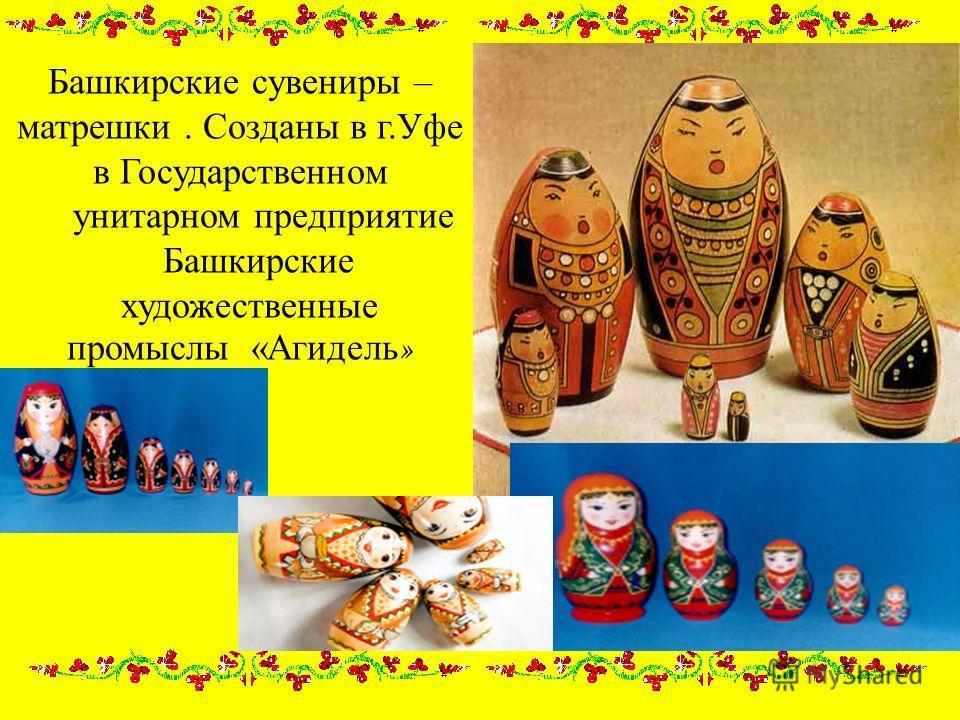 Башкирские сувениры – матрешки. Созданы в г.Уфе в Государственном унитарном предприятие Башкирские художественные промыслы «Агидель »