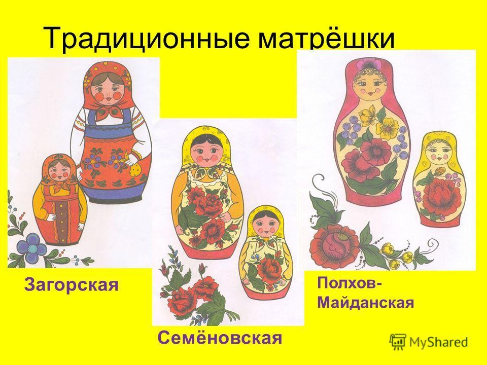 Традиционные матрёшки Загорская Полхов- Майданская Семёновская