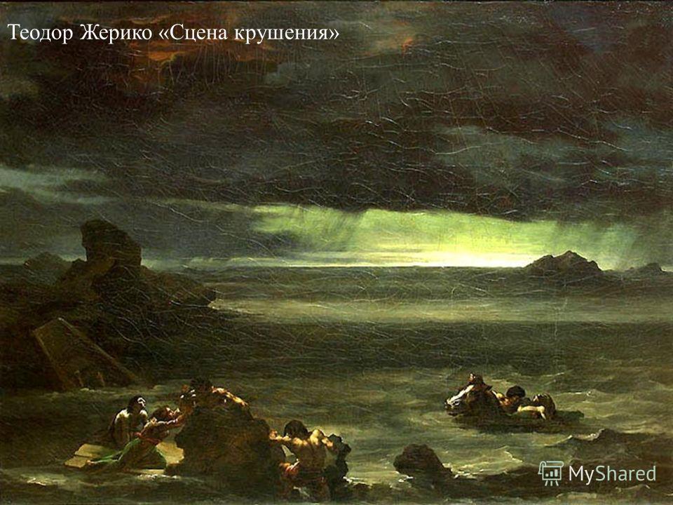 Теодор Жерико «Сцена крушения»