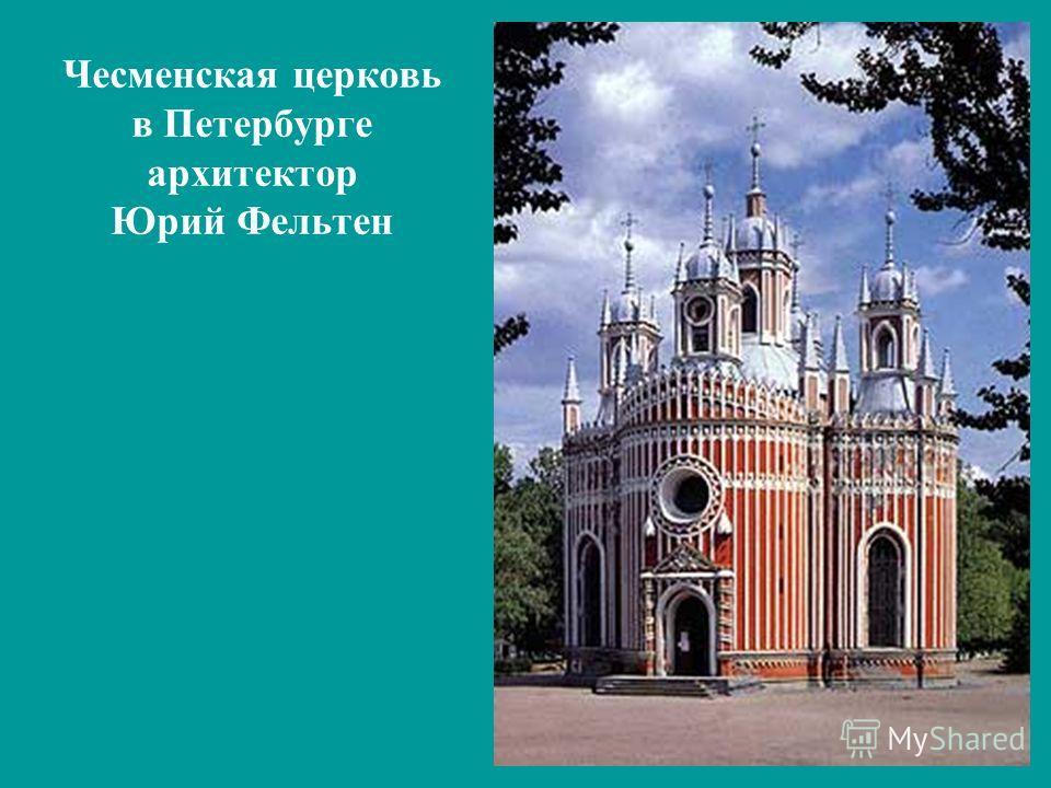 Чесменская церковь в Петербурге архитектор Юрий Фельтен