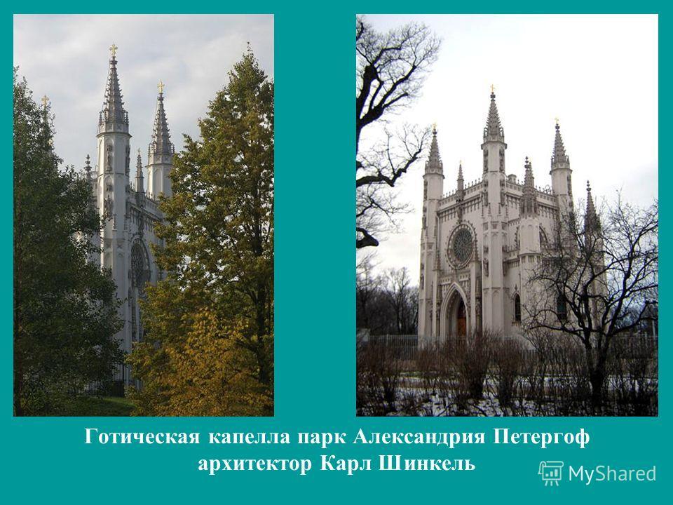 Готическая капелла парк Александрия Петергоф архитектор Карл Шинкель