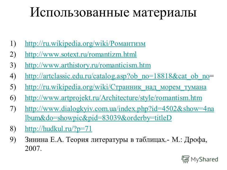Использованные материалы 1)http://ru.wikipedia.org/wiki/Романтизмhttp://ru.wikipedia.org/wiki/Романтизм 2)http://www.sotext.ru/romantizm.htmlhttp://www.sotext.ru/romantizm.html 3)http://www.arthistory.ru/romanticism.htmhttp://www.arthistory.ru/romant