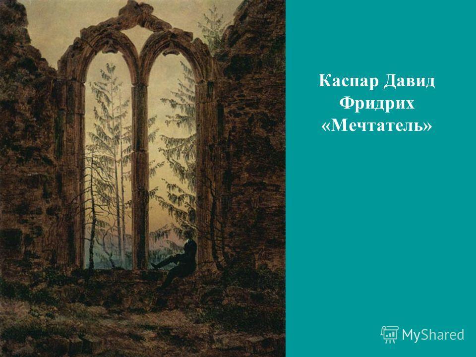 Каспар Давид Фридрих «Мечтатель»