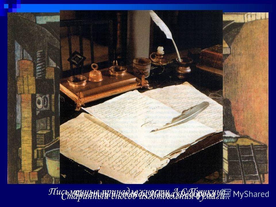 Старинный способ изготовления бумаги Печатный станок Ивана Фёдорова Письменные принадлежности А.С.Пушкина
