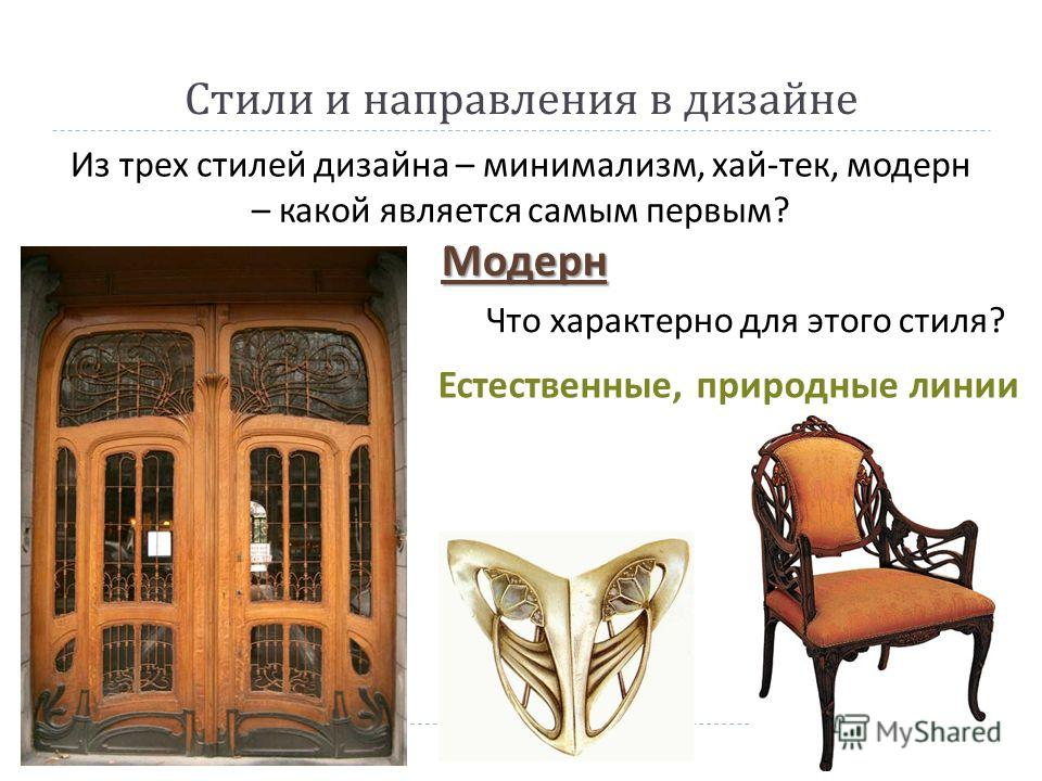 Из трех стилей дизайна – минимализм, хай - тек, модерн – какой является самым первым ? Стили и направления в дизайне Модерн Что характерно для этого стиля? Естественные, природные линии