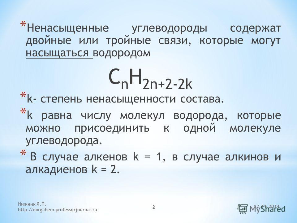 12.11.2014 Нижник Я.П. http://norgchem.professorjournal.ru 2 * Ненасыщенные углеводороды содержат двойные или тройные связи, которые могут насыщаться водородом C n H 2n+2-2k * k- степень ненасыщенности состава. * k равна числу молекул водорода, котор