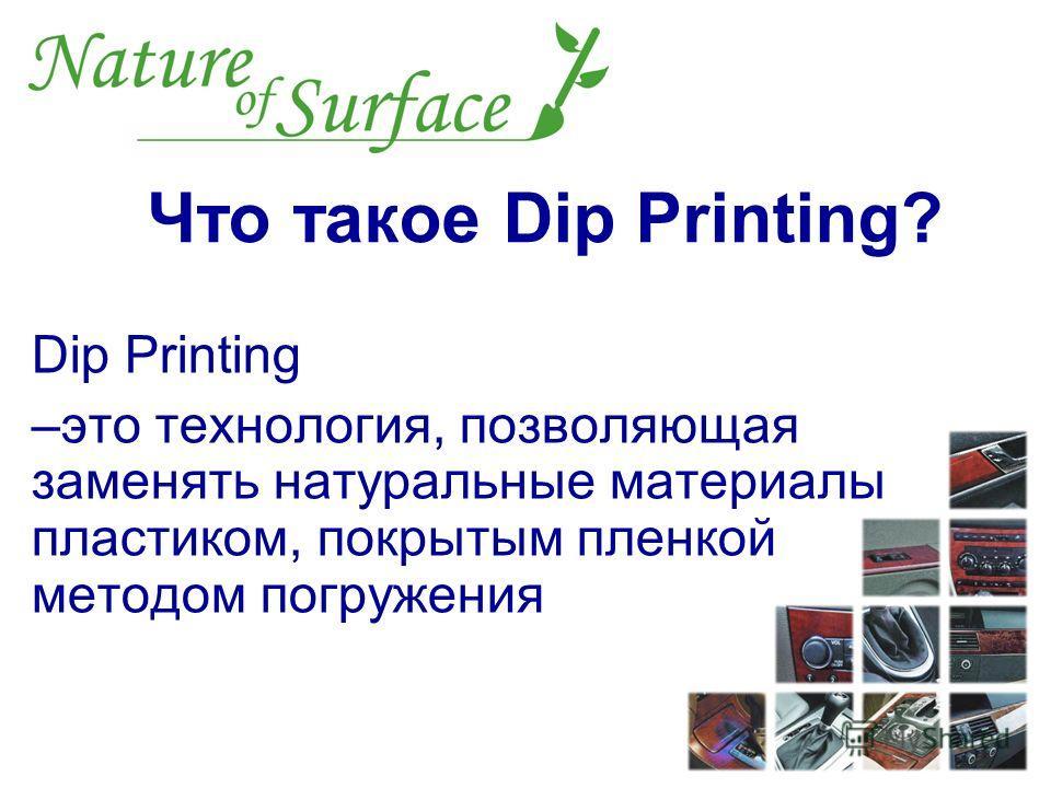 Dip Printing –это технология, позволяющая заменять натуральные материалы пластиком, покрытым пленкой методом погружения Что такое Dip Printing?