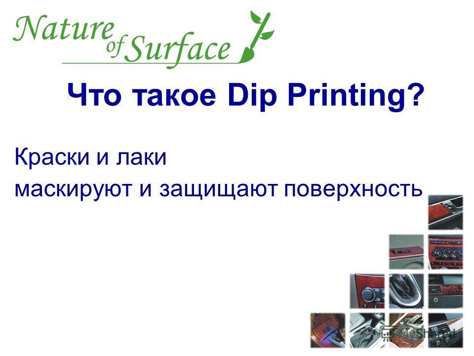 Краски и лаки маскируют и защищают поверхность Что такое Dip Printing?