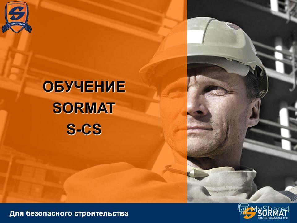 1 Для безопасного строительства ОБУЧЕНИЕSORMATS-CS