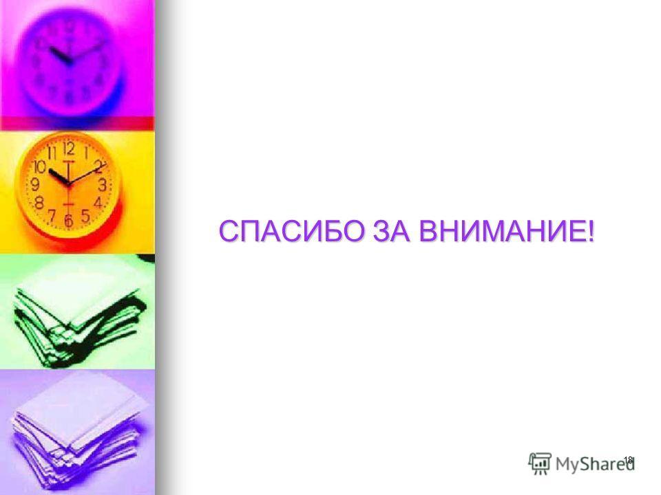 СПАСИБО ЗА ВНИМАНИЕ! 18