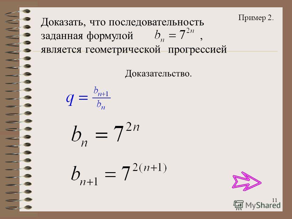 11 Доказать, что последовательность заданная формулой, является геометрической прогрессией Доказательство. Пример 2.