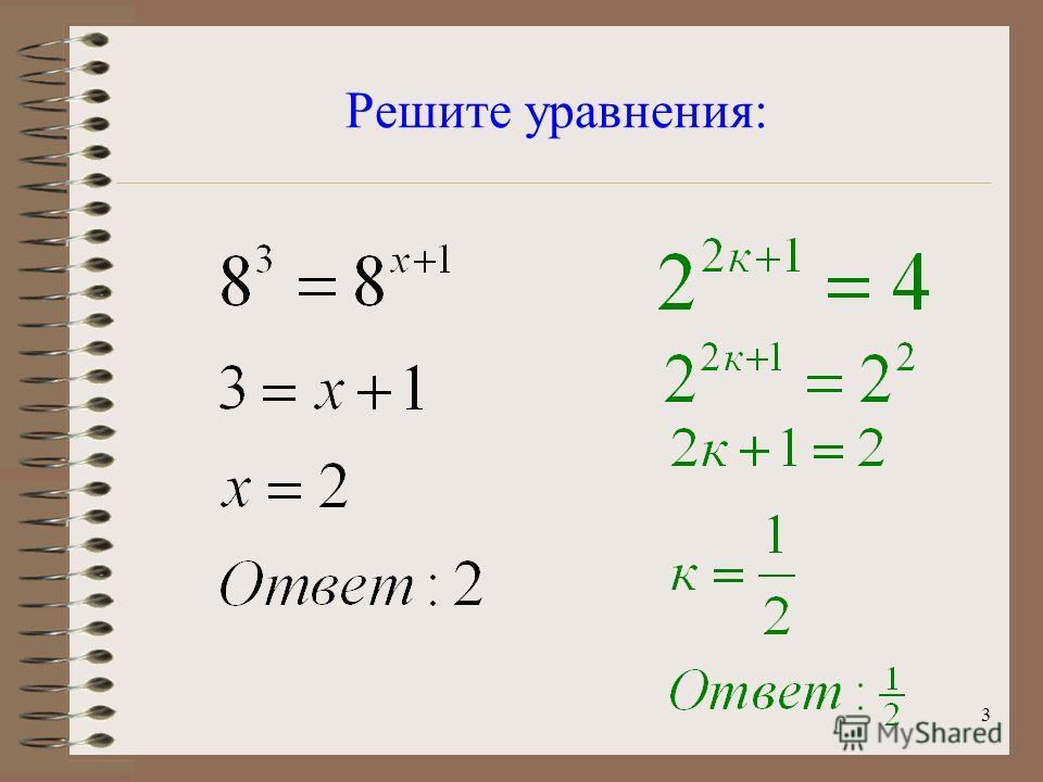 3 Решите уравнения:
