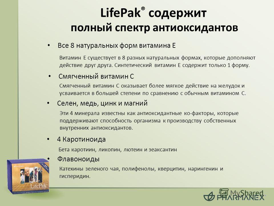 LifePak ® содержит Флавоноиды полный спектр антиоксидантов Витамин Е существует в 8 разных натуральных формах, которые дополняют действие друг друга. Синтетический витамин Е содержит только 1 форму. Смягченный витамин С оказывает более мягкое действи