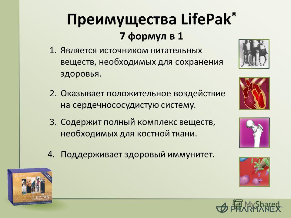 3. Содержит полный комплекс веществ, необходимых для костной ткани. 4. Поддерживает здоровый иммунитет. 2. Оказывает положительное воздействие на сердечно сосудистую систему. 1. Является источником питательных веществ, необходимых для сохранения здор