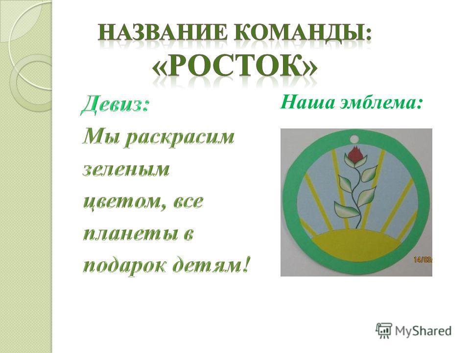 Наша эмблема: