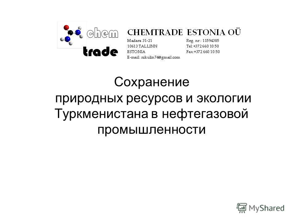 Сохранение природных ресурсов и экологии Туркменистана в нефтегазовой промышленности