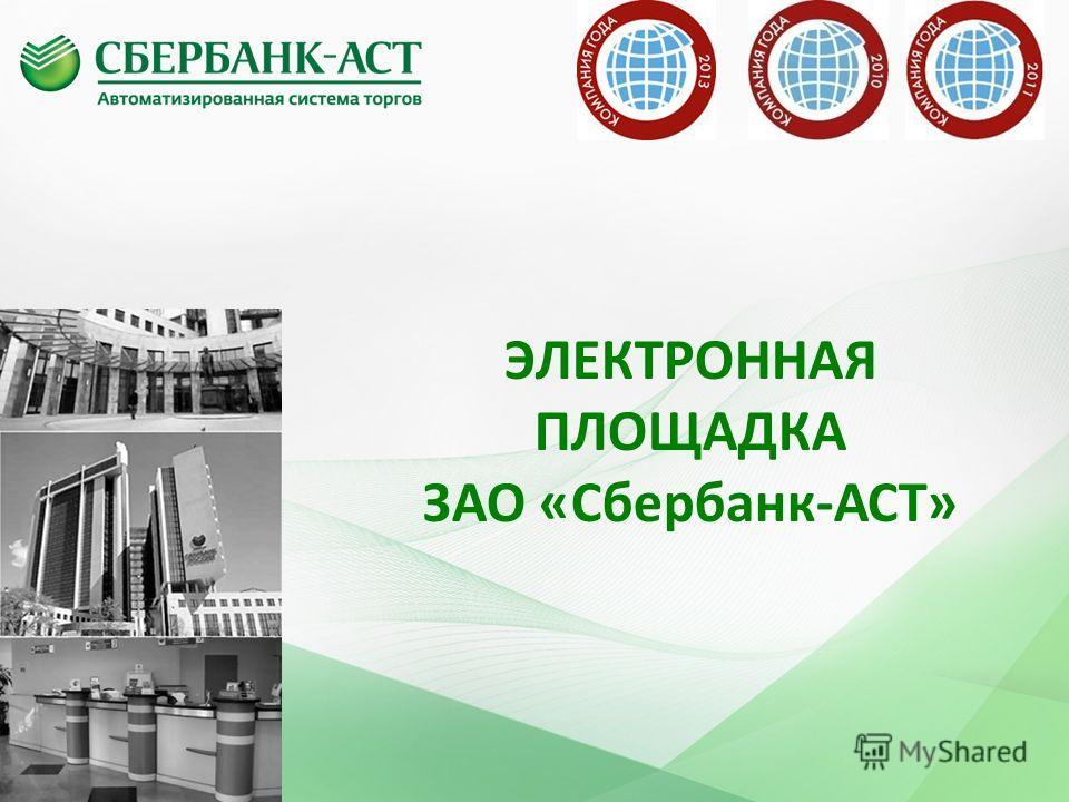 ЭЛЕКТРОННАЯ ПЛОЩАДКА ЗАО «Сбербанк-АСТ»