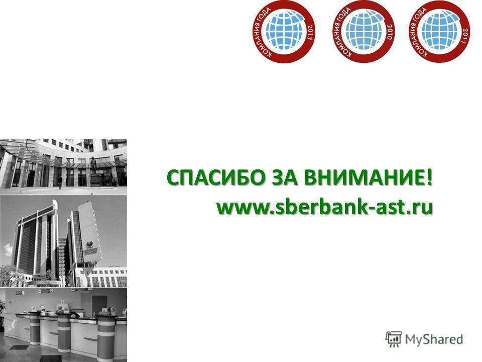 СПАСИБО ЗА ВНИМАНИЕ! www.sberbank-ast.ru