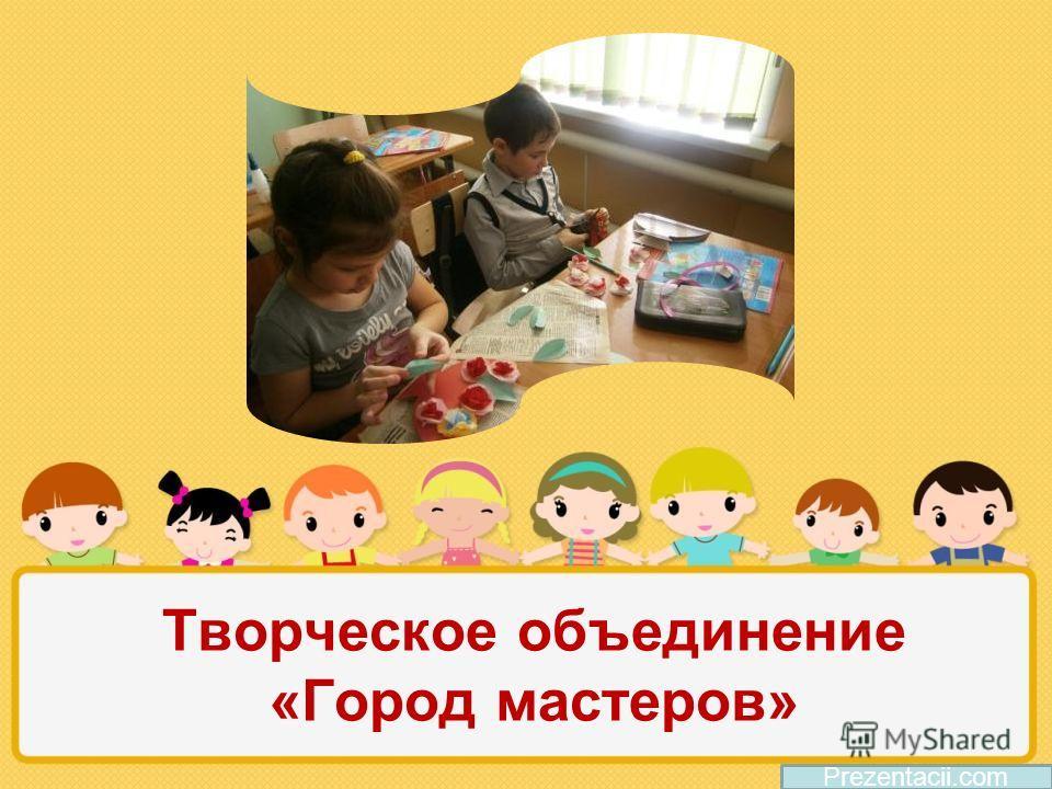Творческое объединение «Город мастеров» Prezentacii.com