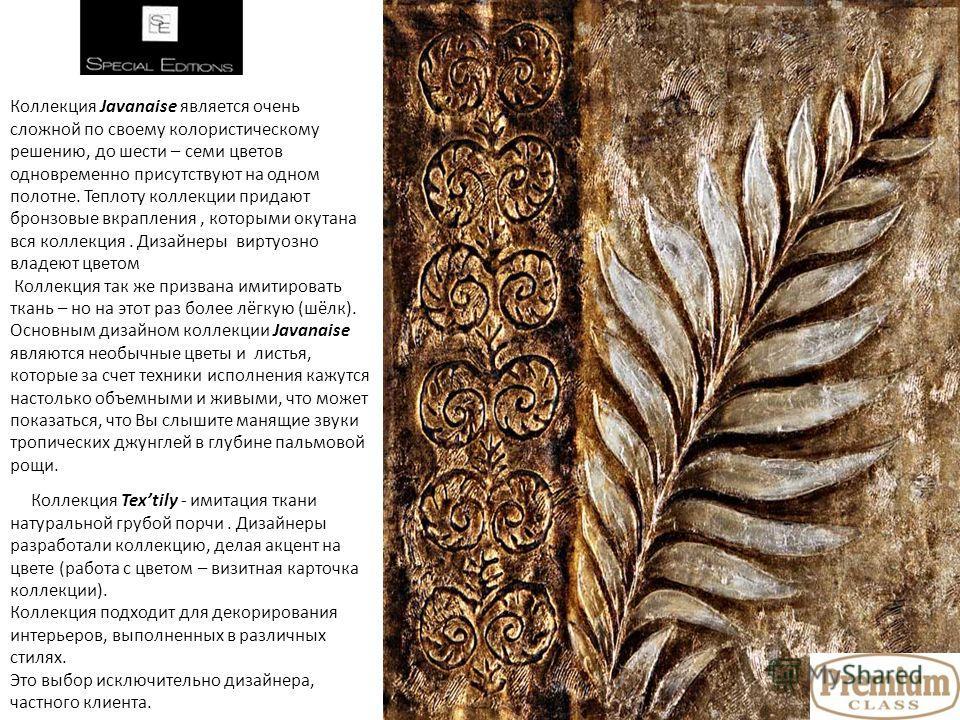 Коллекция Textily - имитация ткани натуральной грубой порчи. Дизайнеры разработали коллекцию, делая акцент на цвете (работа с цветом – визитная карточка коллекции). Коллекция подходит для декорирования интерьеров, выполненных в различных стилях. Это
