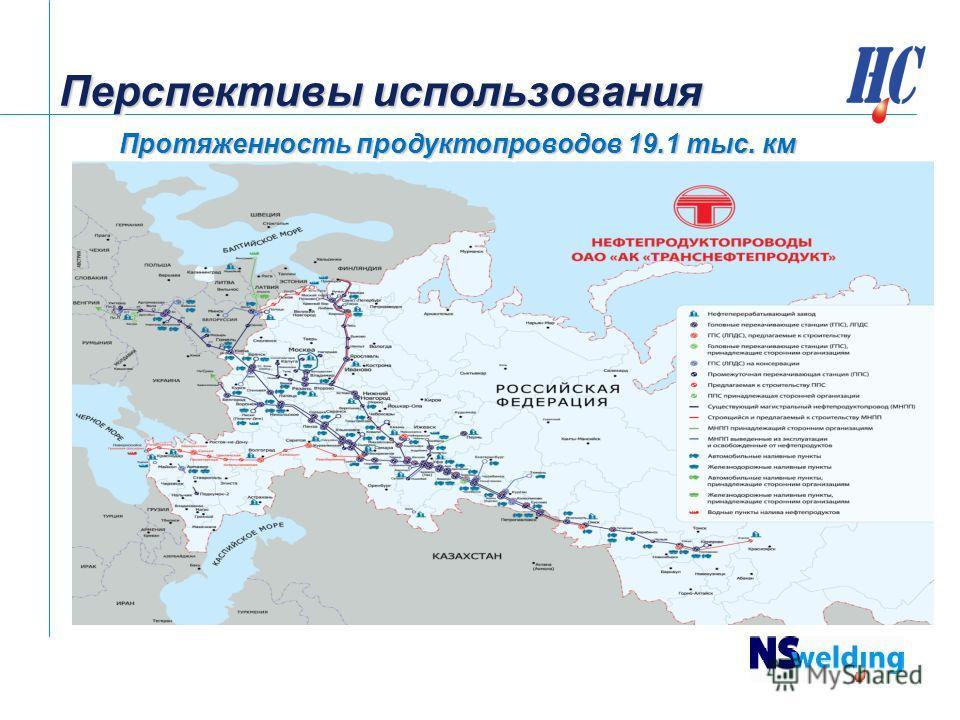 Перспективы использования Протяженность продуктопроводов 19.1 тыс. км