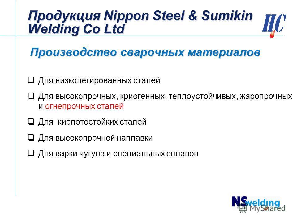 Продукция Nippon Steel & Sumikin Welding Co Ltd Для низколегированных сталей Для высокопрочных, криогенных, теплоустойчивых, жаропрочных и огне прочных сталей Для кислотостойких сталей Для высокопрочной наплавки Для варки чугуна и специальных сплавов