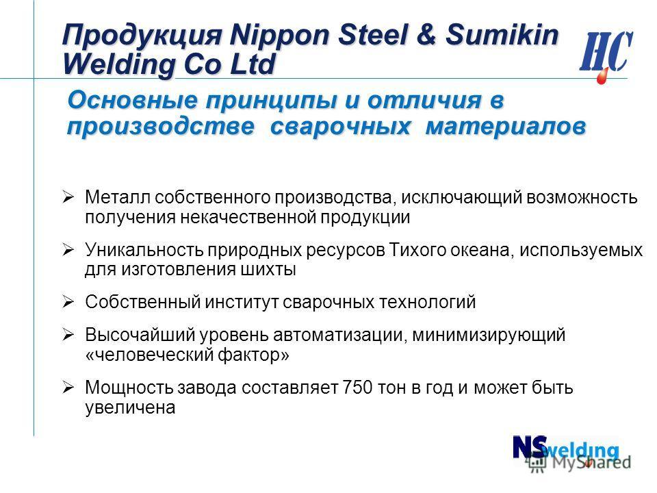 Продукция Nippon Steel & Sumikin Welding Co Ltd Металл собственного производства, исключающий возможность получения некачественной продукции Уникальность природных ресурсов Тихого океана, используемых для изготовления шихты Собственный институт сваро