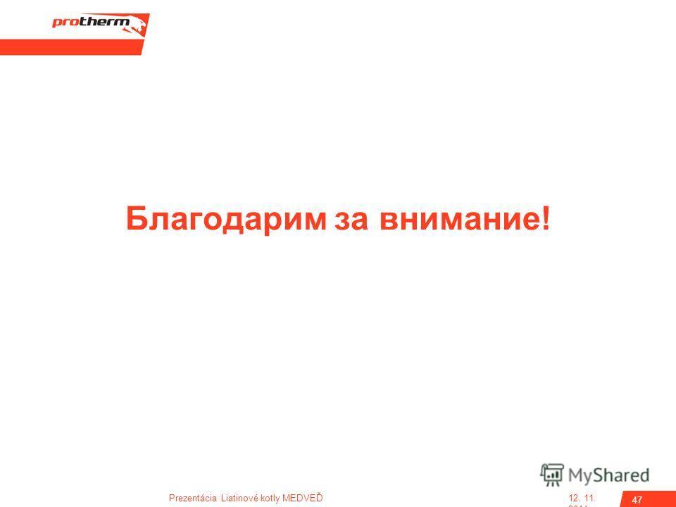 Prezentácia Liatinové kotly MEDVEĎ12. 11. 2014 47 Благодарим за внимание!
